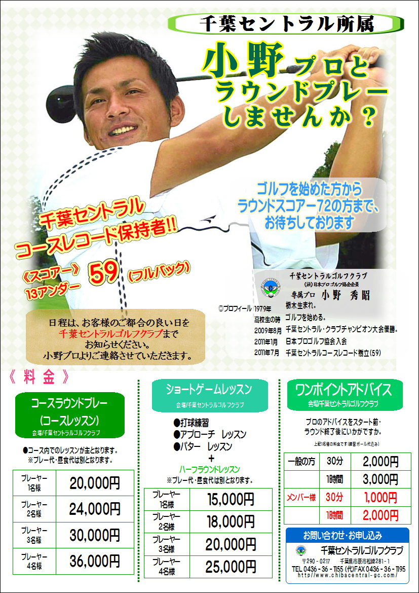 セントラル ゴルフ クラブ 千葉